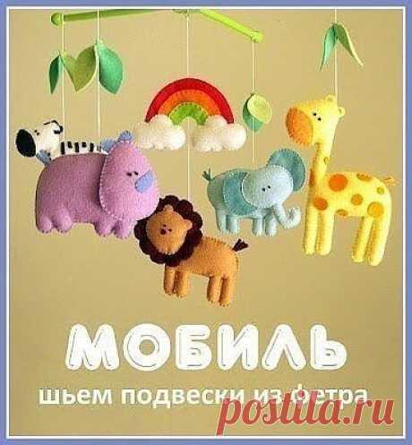 Игрушки из фетра для детского мобиля