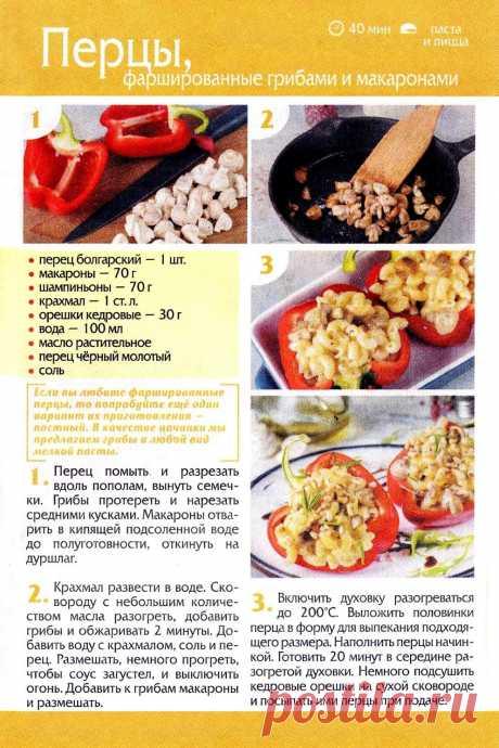 Перцы фаршированные грибами и макаронами