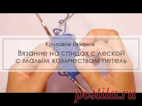 Видео уроки вязания даёт Наталья Кошелькова