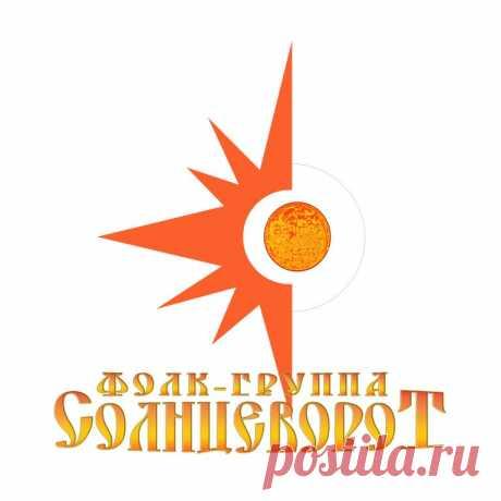 Folk-gruppa Solntsevorot