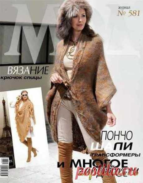 Журнал Мод №581.
