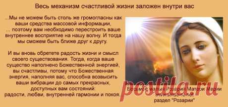 Весь механизм счастливой жизни заложен внутри вас. Восьмой малый Розарий Матери Марии - https://sirius-ru.net/articles/8_maliy_rosary_materi_marii.htm