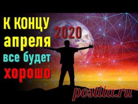 🔹Апрель приносит перемены 2020| Послание Ангелов-ченнелинг