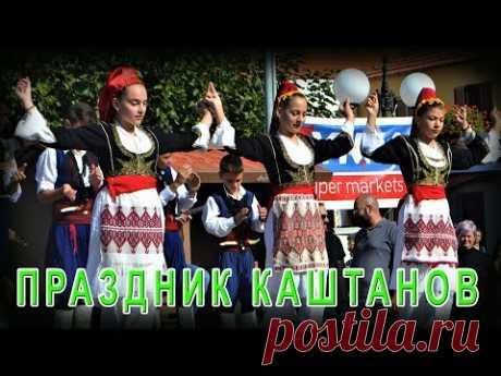 Греция КРИТ ☀️ Праздник каштанов 🔥 в деревне ЭЛОС 🌴 - YouTube Репортаж Игоря Базаджи