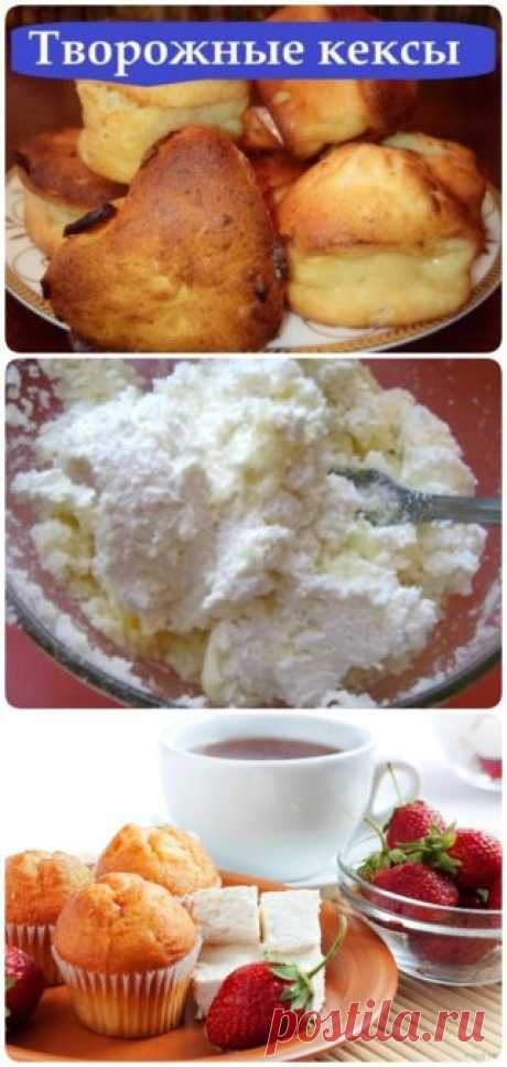 Творожные кексы к чаю