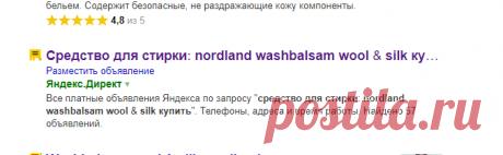 средство для стирки: nordland washbalsam wool & silk купить — Яндекс: нашлось 179млнрезультатов