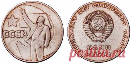 Монета СССР за миллион: клад, который может пылиться на каждой полке   Womanmir