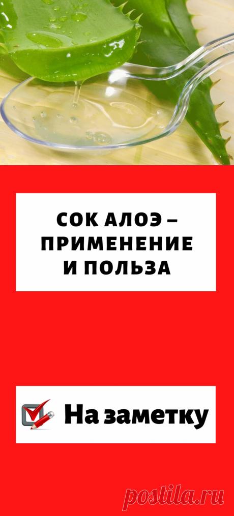 Сок алоэ – применение и польза для организма...