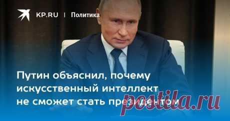 Путин объяснил, почему искусственный интеллект не сможет стать президентом Президенты России и Казахстана отменили восстание машин