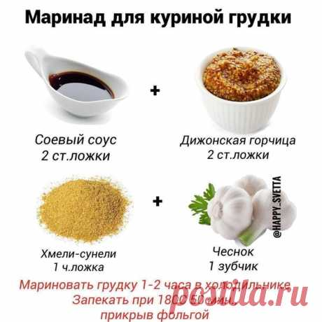 Маринад для сочной куриной грудки