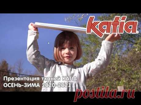 Презентация новой коллекции тканей KATIA (Испания) для шитья и пэчворка