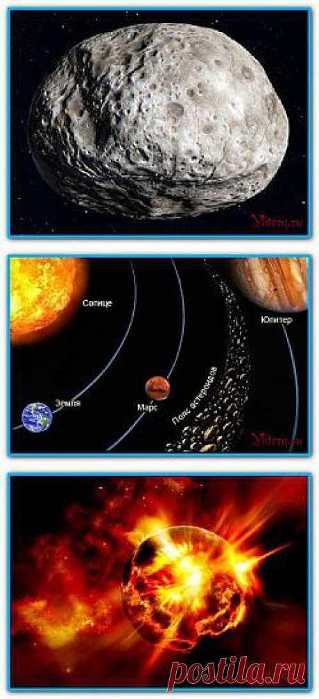 Загадка пояса астероидов   Непознанное и Необъяснимое