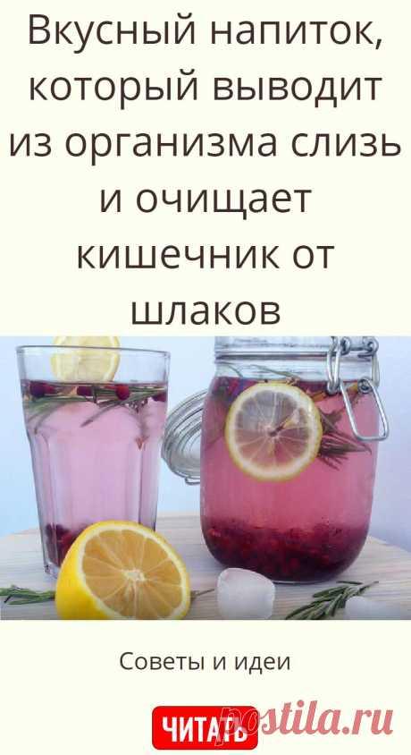 Вкусный напиток, который выводит из организма слизь и очищает кишечник от шлаков