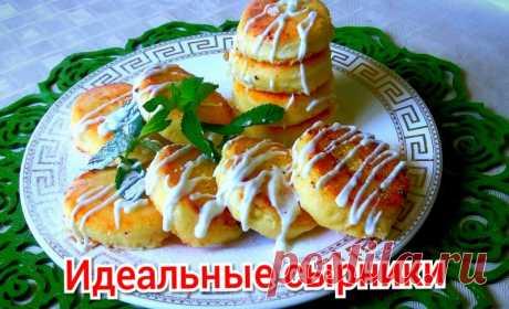 Сырники с цитрусовым ароматом. — Кулинарная книга - рецепты с фото