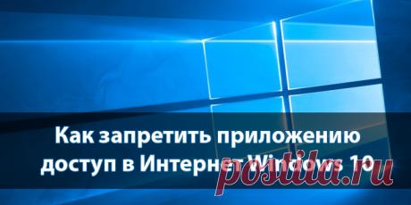 Как запретить приложению доступ в Интернет Windows 10.