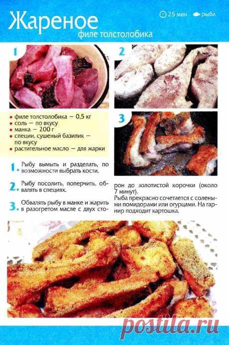 Жареное филе толстолобика