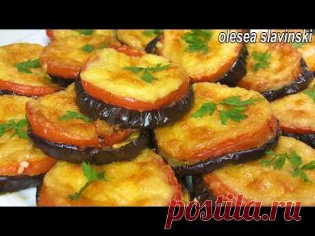 Баклажаны больше никогда не жарь! Самый вкусный рецепт закуски из баклажанов!НЕЖНЫЕ БАКЛАЖАНЫ РЕЦЕПТ