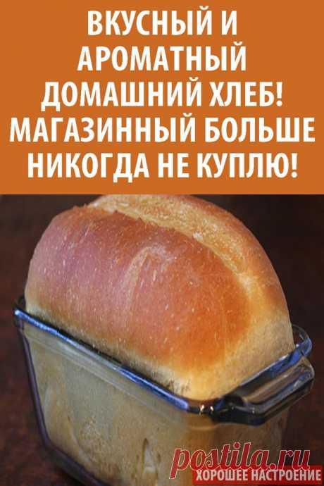 Вкусный и ароматный домашний хлеб! Магазинный больше никогда не куплю!