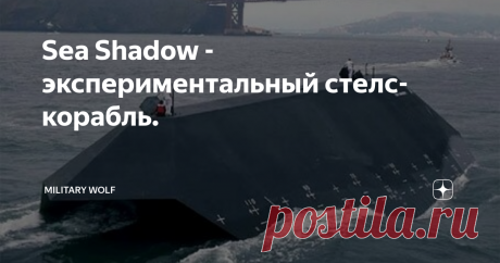 """Sea Shadow - экспериментальный стелс-корабль. Вдохновившись успехом в создании малозаметного ударного самолета F-117, военно-промышленная корпорация """"Локхид Мартин"""", решила опробовать знания, в области применения стелс-технологий на военных кораблях, а конкретнее на подводных лодках. Идея заключалась в следующем: устранение демаскирующих признаков субмарины при акустическом способе обнаружение. Один из важных параметров комплекса мер по"""