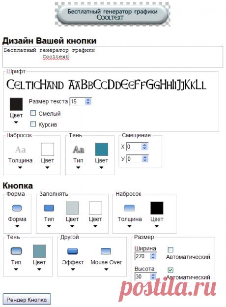 Создание кнопки для сайта в онлайн генераторах Сooltext и Da Button Factory