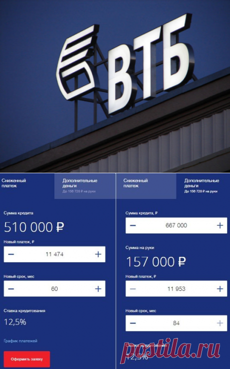 Перекредитование в ВТБ 24 кредита и ипотеки под меньший процент  В арсенале кредитных продуктов ВТБ предусмотрено несколько программ перекредитования долгов. Параметры сделки отличаются сниженными процентами, удобной схемой оформления и выгодными условиями погашения. Банк рефинансирует разные виды займов – от кредитных карточек до ипотек.  #vtb #втб #втб24