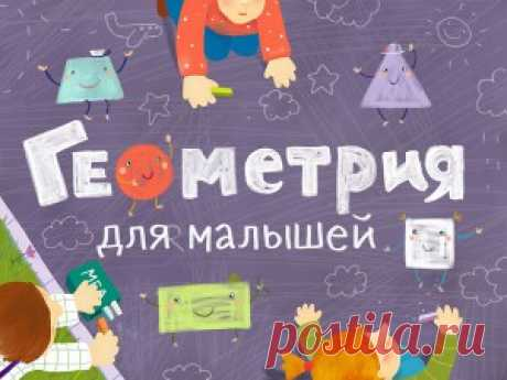 Геометрия для детей — фигуры и формы