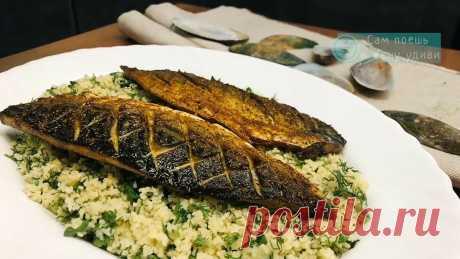 Вкусный рецепт приготовления рыбы с гарниром за 15 минут. Готовим скумбрию с кус-кусом. Полезная еда