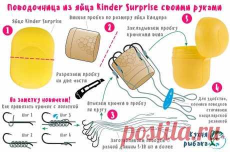Удобная поводочница из яйца Kinder Surprise | Кухня рыбака | Яндекс Дзен