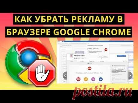 Как убрать рекламу в браузере Google Chrome пошаговая инструкция