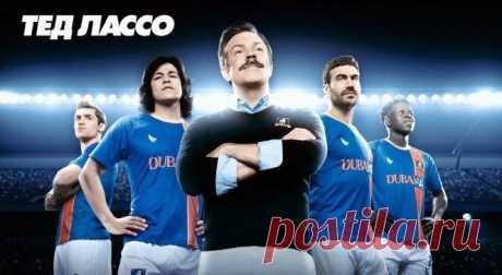 Тед Лассо - новый сериал про футбол.