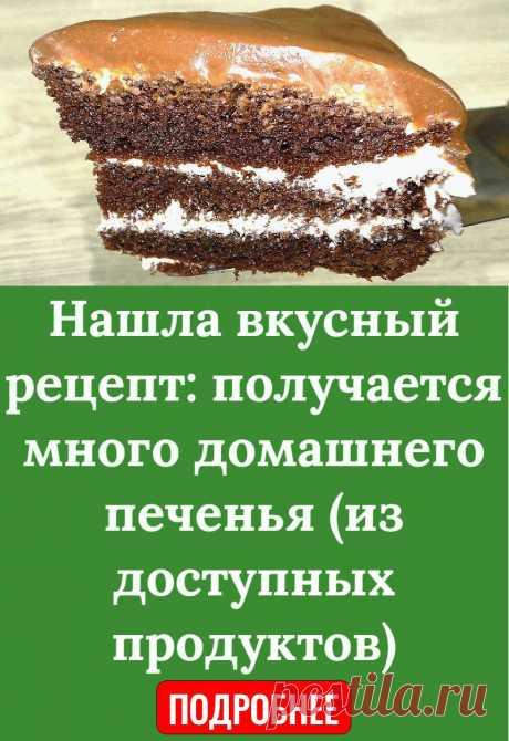 Нашла вкусный рецепт: получается много домашнего печенья (из доступных продуктов)