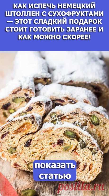 СМОТРИТЕ: Как испечь немецкий штоллен с сухофруктами — этот сладкий подарок стоит готовить заранее и как можно скорее!