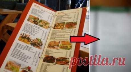 Если в ресторане вам вынесли такое меню, вставайте и уходите!