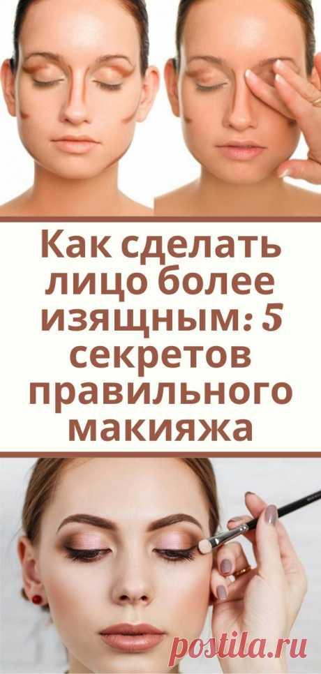 Как сделать лицо более изящным: 5 секретов правильного макияжа