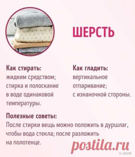 Кажется, что сложного в уходе за одеждой? Бывает, случаются казусы у всех, но сохранить вещи в идеальном состоянии намного дольше реально. Для этого AdMe.ru собрал самые практичные советы по…