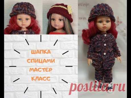 СП Комплект для Паолочки/ ШАПКА БИНИ для куклы/ ШАПКА СПИЦАМИ