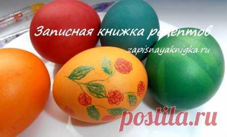 Как красить яйца красителями. Как покрасить яйца на пасху