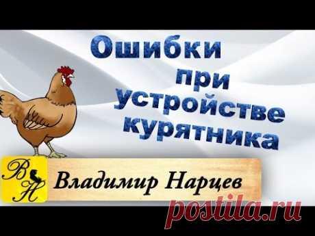 """El gallinero \""""las Faltas al mecanismo del gallinero\"""""""