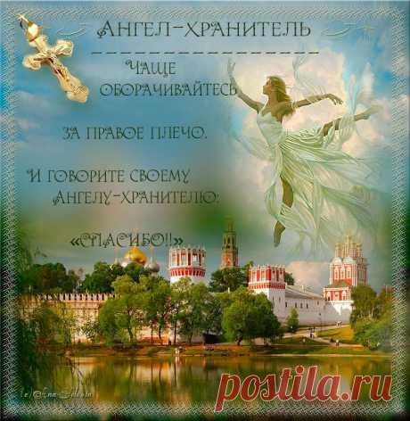 Признаки того, что вас охраняет Ангел-Хранитель!