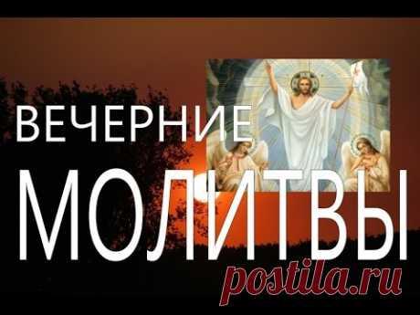 Вечерние молитвы. Оптина  Пустынь.  Молитва. Православие
