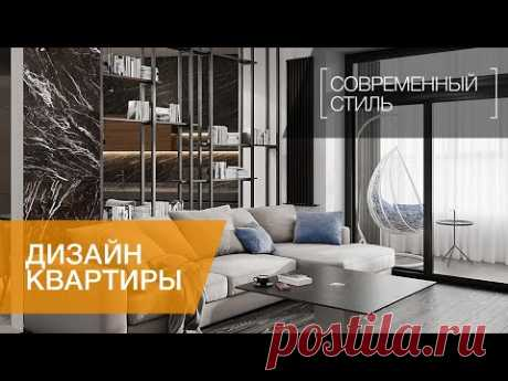КВАРТИРА В ЖК ОСТРОВ / СОВРЕМЕННЫЙ СТИЛЬ В ИНТЕРЬЕРЕ / 90 КВ.М.