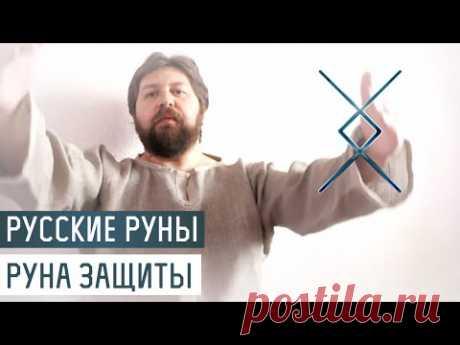 Русские Руны для участка: Руна Защиты - YouTube