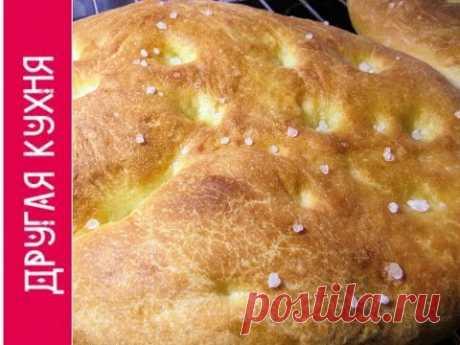 Итальянский хлеб - Фоккача. Простой рецепт и вкусный результат. Готовим на Другой Кухне https://www.youtube.com/channel/UC_lFSf37jhFtGYAeoE0vczw очень популя...