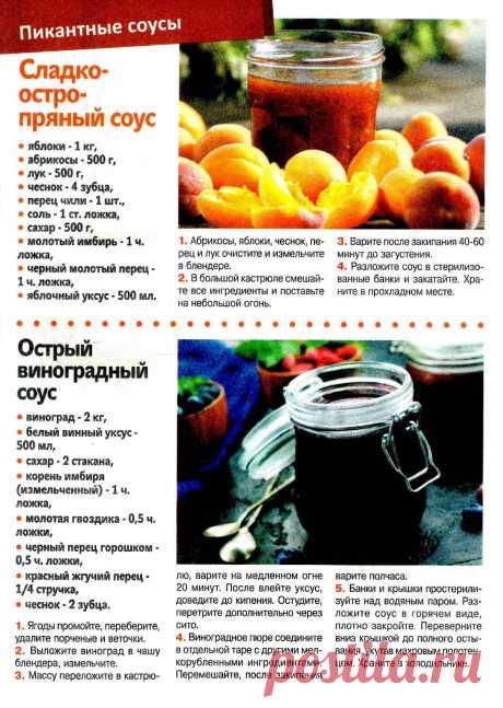 Сладко-остро-пряный соус Острый виноградный соус