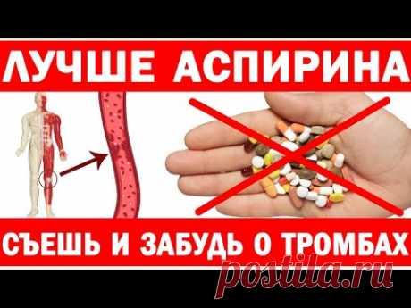 Лучше аспирина. Какие продукты питания разжижают кровь? Забудь о тромбах