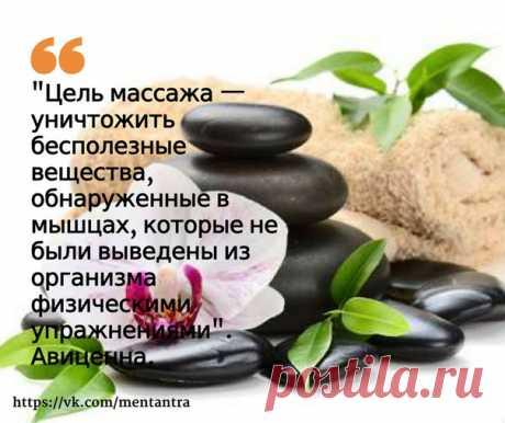 #Тантрический_массаж
