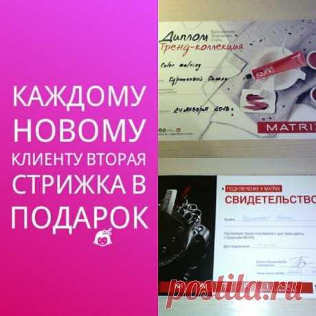 Дипломы сертификаты @oksana_stylie