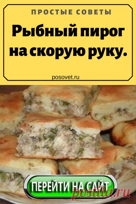Рыбный пирог на скорую руку. Ингредиенты: Для теста: — кефир — 1 стакан, — 2-яйца, — мука- !1! 2 стакана, — масло растительное-3 ст. ложки, — соль-0.5 ч. ложки.