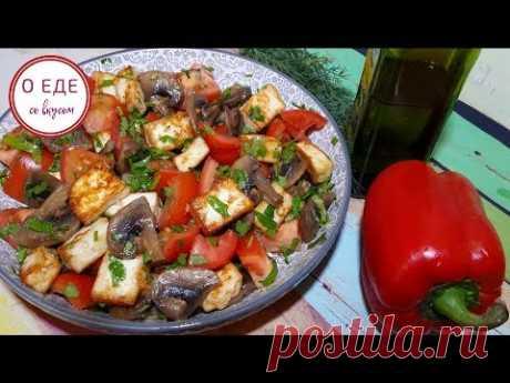 Типично мужской салат с жареной брынзой! Салат Алазани! - YouTube
