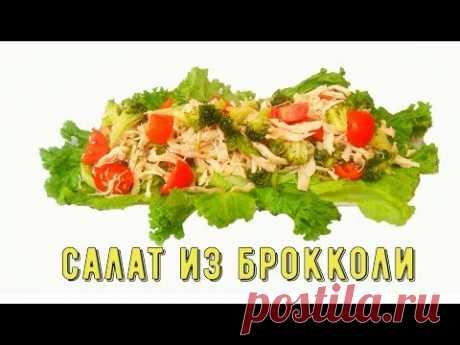 "Салат из Брокколи ""Случайное знакомство""/ - YouTube"